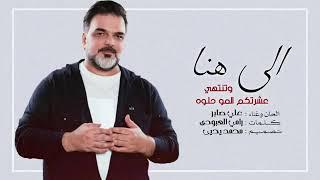 الى هنا علي صابر - #علي_صابر ( حصريا ) 2021 Here, Ali Saber (Exclusively)