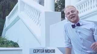 Сергей Мохов - убойный ведущий на свадьбу праздник торжество в Москве