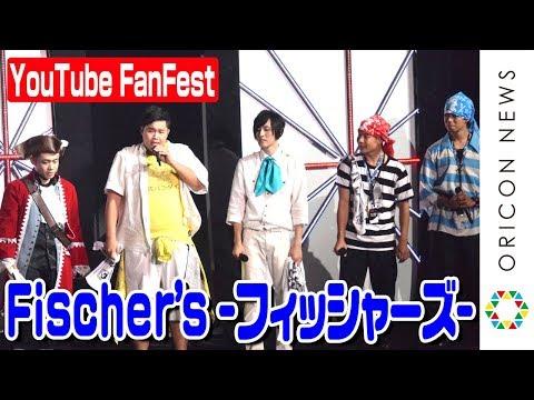 Fischer's-フィッシャーズ-、YTFFで圧巻のパフォーマンス!「サヨナラまたな」「未完成人」披露 『YouTube FanFest Music』
