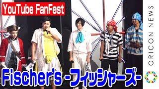 YouTube動画:Fischer's-フィッシャーズ-、YTFFで圧巻のパフォーマンス!「サヨナラまたな」「未完成人」披露 『YouTube FanFest Music』