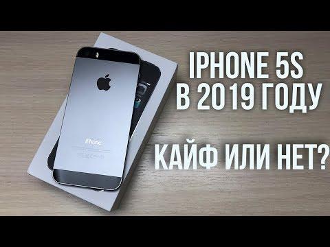 IPhone 5S в 2019 году –все так же хорош? Стоит ли покупать Айфон 5эс