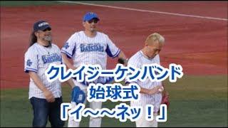 2017.5.23@横浜スタジアム 「クレイジーケンバンド」のメンバー3人が始...