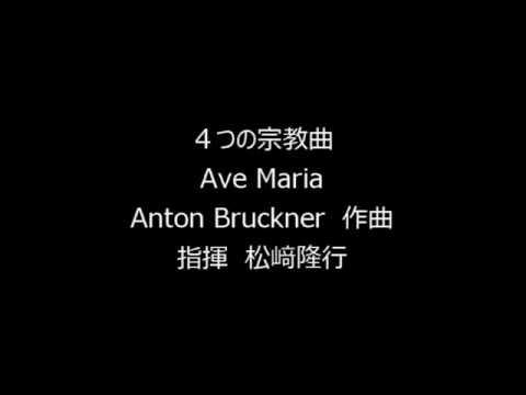 4つの宗教曲(Anton Bruckner作曲)(メンネルコール広友会 第23回定期演奏会)
