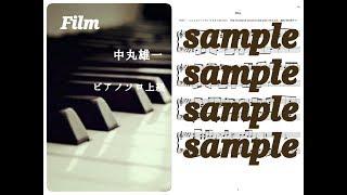 中丸雄一 KAT-TUN /Filmをピアノで演奏しています。 ☆使用した楽譜☆ 楽...