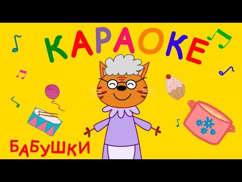 Три Кота: Бабушки (Караоке) Песни для детей про бабушку, детские песни 2019 ☀️