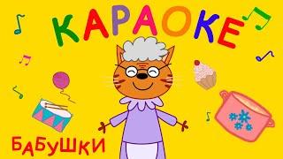 Три Кота: Бабушки (Караоке) Песни для детей про бабушку, детские песни 2019