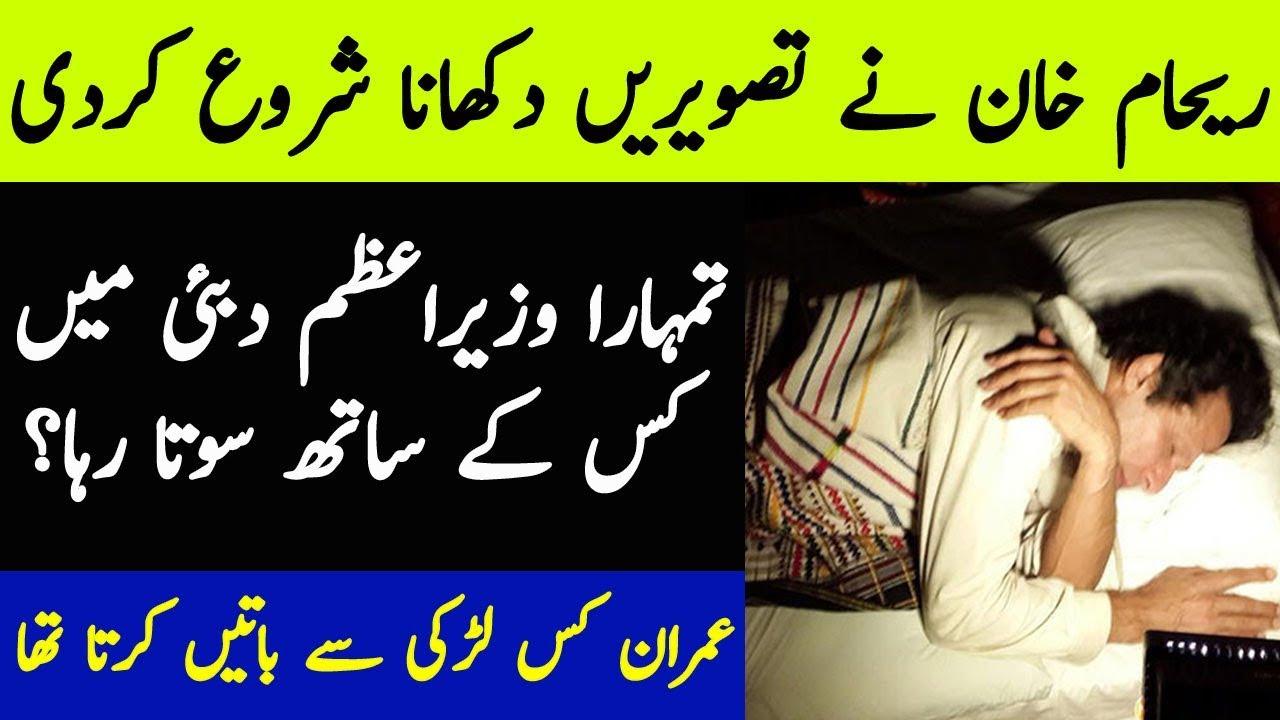 Reham Khan Ne Imran Khan K Screenshots Dikhana Shuru Kar Diye | The Urdu Teacher
