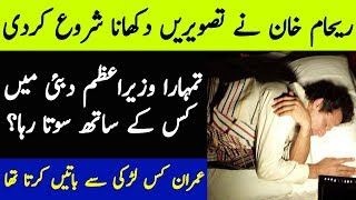 Reham Khan Ne Imran Khan K Screenshots Dikhana Shuru Kar Diye | The Urdu Teacher
