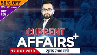 Current Affairs Today 17 October 2019 | Daily Current Affairs | Current Affairs in Hindi | सुबह 7 AM
