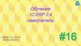 1С:ERP 2.4. Урок 16. Подарочный сертификат. За 5 минут.