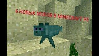 Мод на 6 новых мобов в minecraft pe 1.8 и 1.9