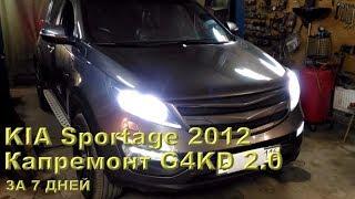 KIA Sportage 2012 - капремонт G4KD за 7 дней