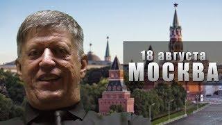 Физик Виктор Катющик в Москве.