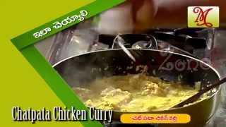 Chatpata Chicken Curry Thumbnail