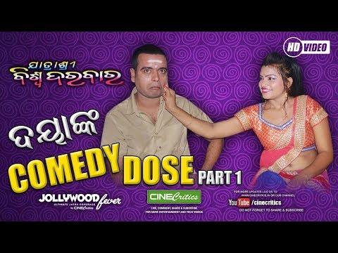 Jatra Sri Biswa Darabar re Daya nka Comedy Dose - Part 1 - Jollywood Fever - CineCritics