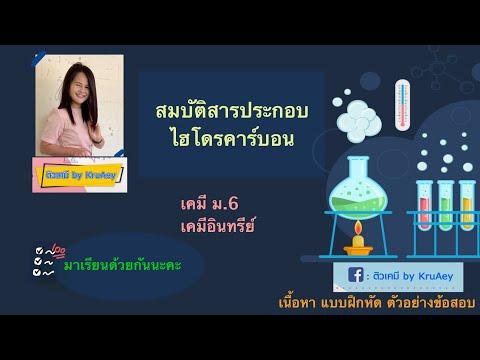 เคมีอินทรีย์ เคมี ม.6   สมบัติสารประกอบอินทรีย์   สมบัติสารประกอบไฮโดรคาร์บอน
