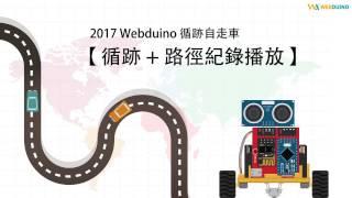 Webduino - 2017 循跡自走車 ( 循跡 路徑紀錄播放 )