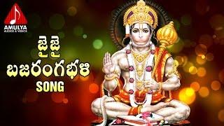 Listen to lord hanuman's jai bhajrangbali song on amulya audios and videos. hanuman is also called as anjaneya bajarangabali, a hindu god an a...