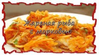 Вкусные рецепты Рыба жаренная с морковью #splitmeals #диета #рецепты #блюдотема
