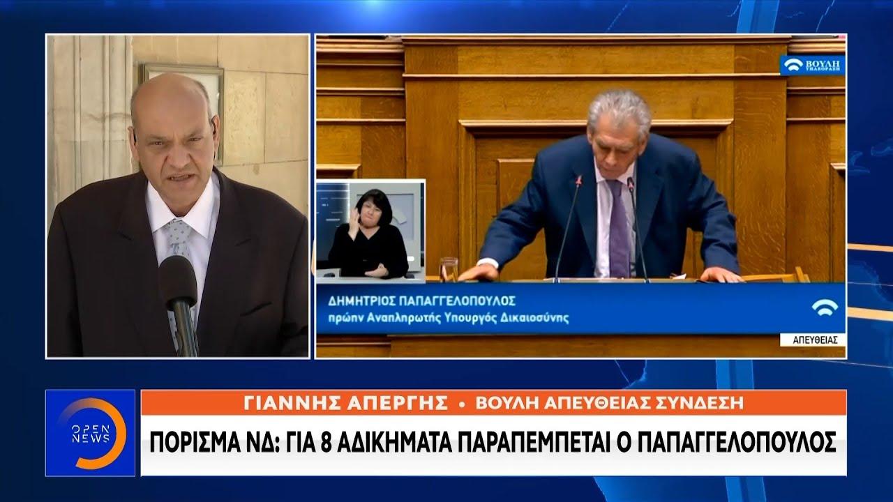 Πόρισμα ΝΔ: Για 8 αδικήματα παραπέμπεται ο Παπαγγελόπουλος - Μεσημεριανό Δελτίο Ειδήσεων   OPEN TV