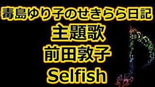 「毒島ゆり子のせきらら日記」主題歌!前田敦子/Selfish―ドラマ「毒島...
