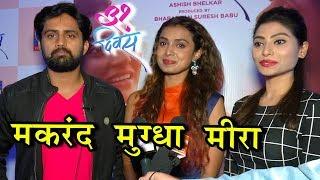 31 Divas | Music Launch | Shashank Ketkar, Mayuri Deshmukh, Reena Aggarwal