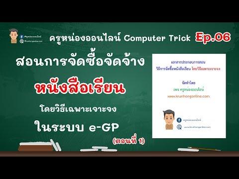 ครูหน่องออนไลน์ Computer Trick - Ep.09 สอนวิธีการจัดซื้อหนังสือเรียน ด้วยวิธีเฉพาะเจาะจง ตอนที่ 1