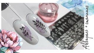 Быстрый дизайн ногтей акварель стемпинг акварель на ногтях идеи дизайна ногтей маникюр