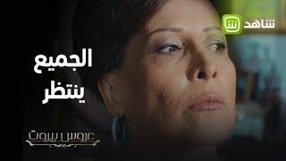 عروس بيروت | الجميع ينتظر، فما الذي تفعله ليلى برأيكم؟