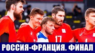 Олимпиада 2020 Волейбол мужчины Финал Франция Россия