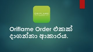 How Order Oriflame Products Sinhala