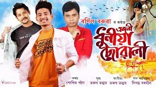 Ejoni Dhuniya Suwali | Bornil Boruah | Tarun Tanmoy | Sunit Gogoi | New Assamese Song 2020