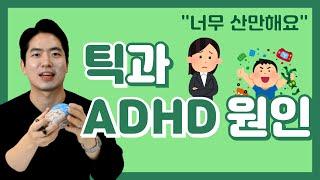 틱장애와 ADHD 원인