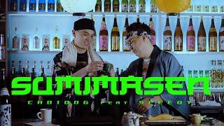 CHOIDOG ft SPEEDY - SUMIMASEN [Official music video]