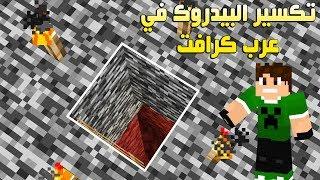 عرب كرافت #26 تكسير البيدروك !!