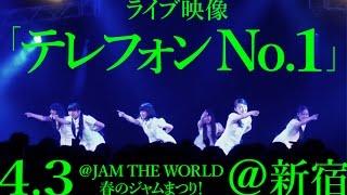4月3日に新宿ReNYにて行われた「@JAM THE WORLD 春のジャムまつり!」。...