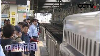 [中国新闻] 日本:十天长假结束 各地迎来返程高峰 | CCTV中文国际