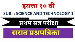Science and technology 1 ( First Sem. Practice Paper / Std. 10th )Maharashtra Board.