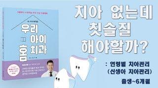출생에서 생후6개월 치아관리