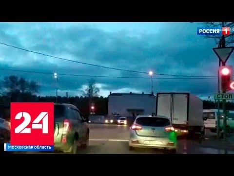 Коллапс на Горьковском направлении: почему отменили поворот на Старую Купавну? - Россия 24