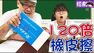 【短劇】120倍大的橡皮擦與妞妞的佬同學[NyoNyoTV妞妞TV玩具]