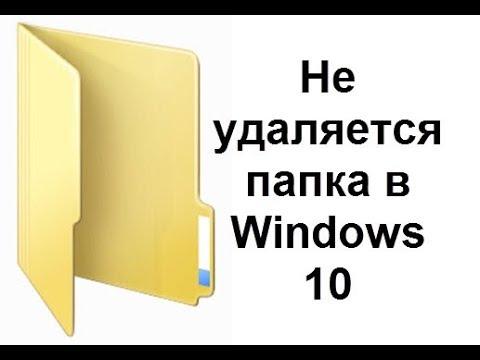 Не удаляется папка в Windows, что делать