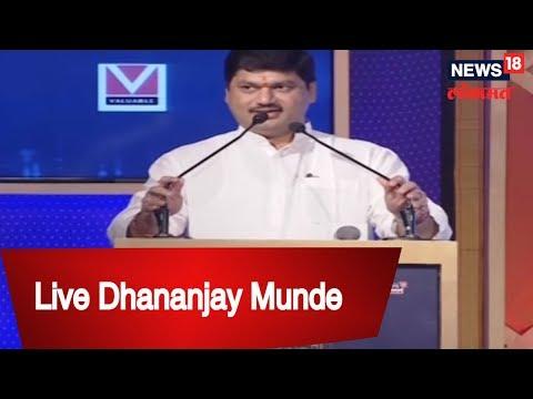 Dhananjay Munde: राज्याच्या रोडमॅपवर सखोल विचार मंथन | RISING MAHARASHTRA | 29 OCT 2018