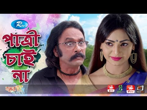 Patri Chai Na   পাত্রি চাই না   Salauddin Lavlu   Sadia Jahan Prova   Rtv Eid Special Drama