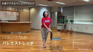 バレエストレッチ②:お家で簡単にできるトレーニング/バレエストレッチ  中山 和子