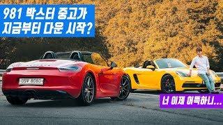 구형 오너의 신형 박스터 시승기. 역시 신형이 갑?! | 포르쉐 718 박스터 GTS