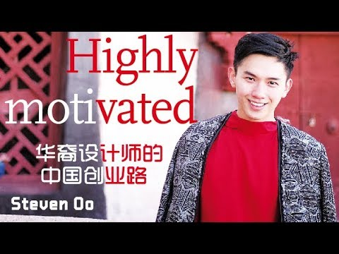 Steven Oo: Young overseas Chinese designer returns to Shanghai for better business