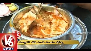 """Paya"" Hyderabad favorite cuisine - Hyderabad Shaan"