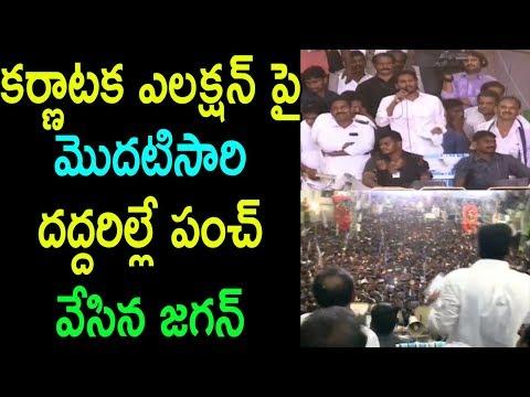 YS Jagan Padayatra Public Meeting At Ganapavaram Speech About Karnataka Elections | Cinema Politics
