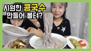 서리태로 만든 메밀 콩국수